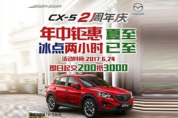 【年中热点】CX-5周年庆 年中钜惠团购会