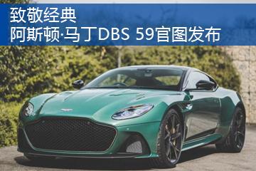 致敬经典 阿斯顿·马丁DBS 59官图发布