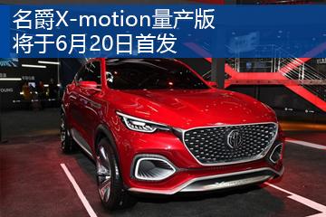 名爵X-motion量产版将于6月20日首发