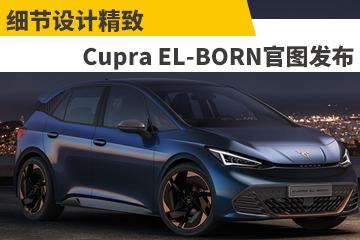 细节设计精致 Cupra EL-BORN官图发布