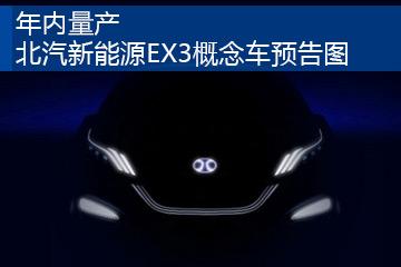 年内量产 北汽新能源EX3概念车预告图