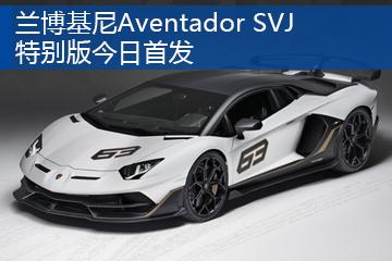 兰博基尼Aventador SVJ特别版今日首发