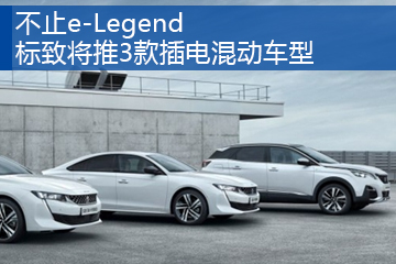 不止e-Legend 标致将推3款插电混动车型