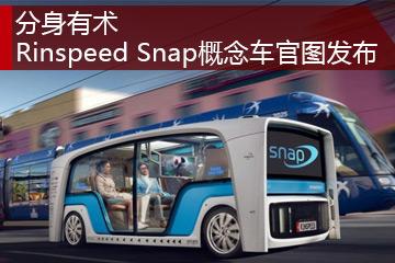 分身有术 Rinspeed Snap概念车官图发布