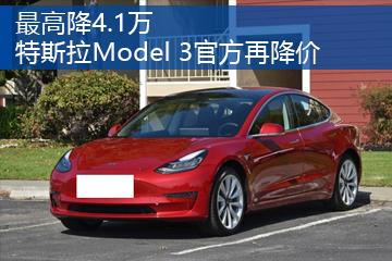 最高降4.1万 特斯拉Model 3官方再降价