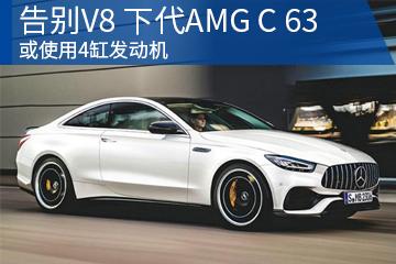 告别V8 下代AMG C 63或使用4缸发动机
