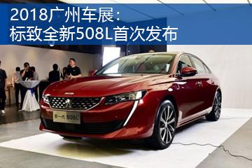 2018广州车展:标致全新508L首次发布