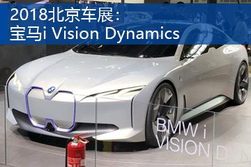 2018北京车展:宝马i Vision Dynamics