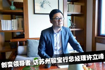 创变领导者 访苏州骏宝行总经理许立峰