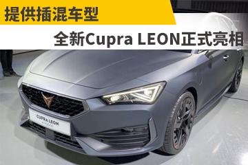提供插混车型 全新Cupra LEON正式亮相