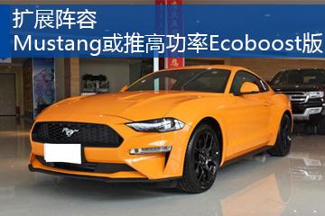 扩展阵容 Mustang或推高功率Ecoboost版
