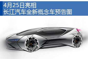 4月25日亮相 长江汽车全新概念车预告图