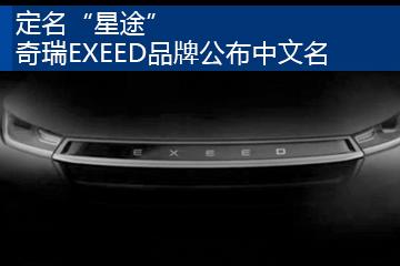 """定名""""星途"""" 奇瑞EXEED品牌公布中文名"""