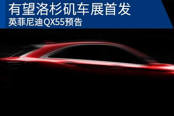 有望洛杉矶车展首发 英菲尼迪QX55预告