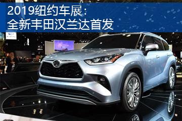 2019纽约车展:全新丰田汉兰达首发
