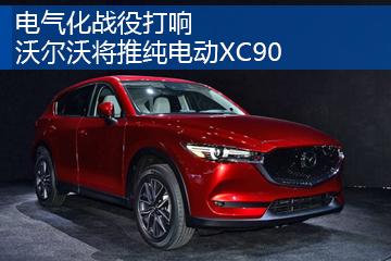 动力提升 马自达CX-5将搭2.5T发动机