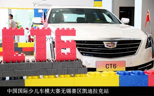 中国国际少儿车模大赛无锡赛区凯迪拉克站