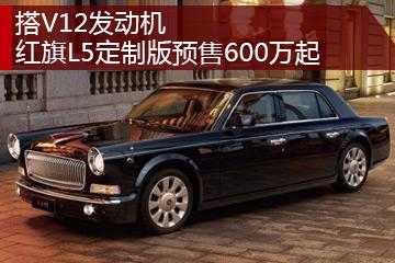 搭V12发动机红旗L5定制版预售600万起