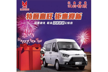 特顺新年红包:双重豪礼,最高8000元惊喜
