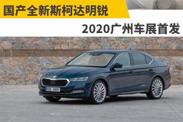 国产全新斯柯达明锐2020广州车展首发