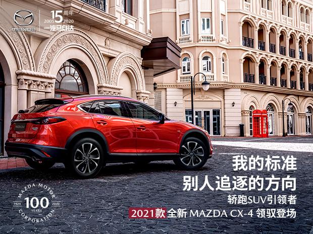 8月16日2021款全新MAZDA CX-4常熟华通上市会