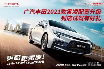 广汽丰田2021款雷凌配置升级 到店试驾有好礼