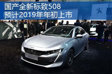 国产全新标致508 预计2019年年初上市