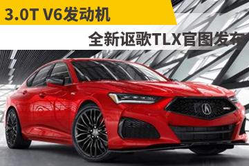3.0T V6发动机 全新讴歌TLX官图发布