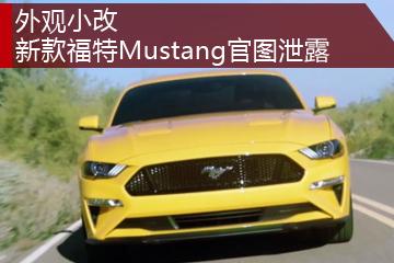 外观小改 新款福特Mustang官图泄露