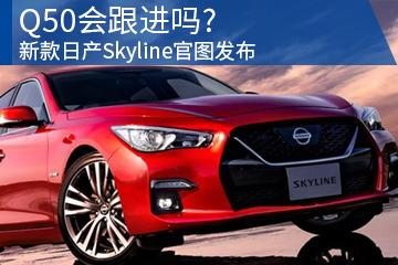 Q50会跟进吗? 新款日产Skyline官图发布