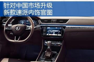 针对中国市场升级 新款速派内饰官图