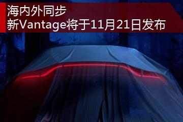 海内外同步 新Vantage将于11月21日发布