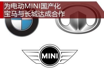 为电动MINI国产化 宝马与长城达成合作