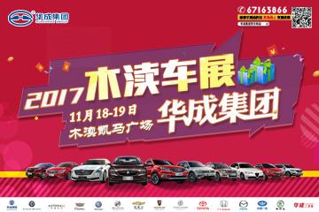 11月18-19日华成集团木渎车展来 福袋!