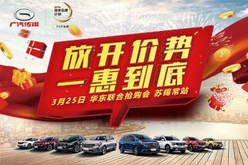 放开价势 一惠到底 3月25日华东联合抢购会苏锡常站
