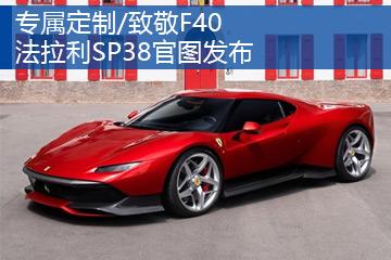 专属定制/致敬F40 法拉利SP38官图发布