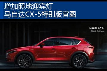 增加照地迎宾灯 马自达CX-5特别版官图