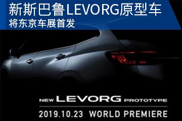 新斯巴鲁LEVORG原型车将东京车展首发