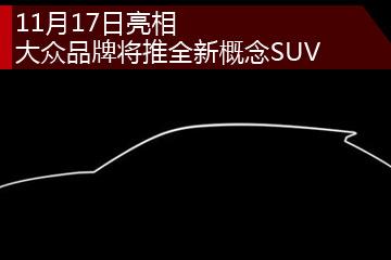 11月17日亮相 大众品牌将推全新概念SUV