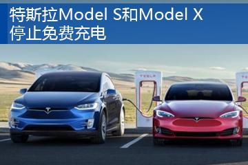 特斯拉Model S和Model X停止免费充电