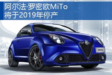 阿尔法·罗密欧MiTo将于2019年停产