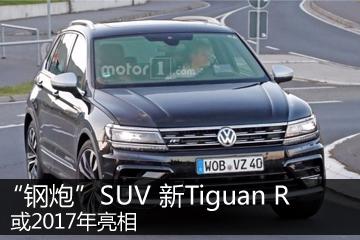 """""""钢炮""""SUV 新Tiguan R或2017年亮相"""