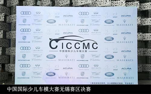 中国国际少儿车模大赛无锡赛区决赛圆满落幕