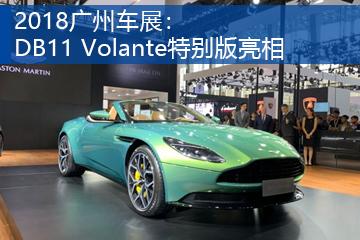 2018广州车展:DB11 Volante特别版亮相
