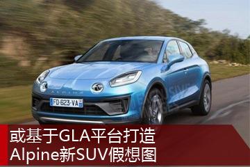 或基于GLA平台打造 Alpine新SUV假想图