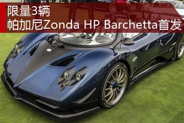 限量3辆 帕加尼Zonda HP Barchetta首发