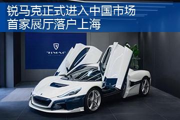 锐马克进入中国市场