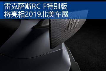 雷克萨斯RC F特别版将亮相2019北美车展