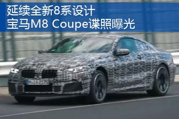 延续全新8系设计 宝马M8 Coupe谍照曝光