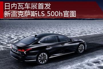 日内瓦车展首发 新雷克萨斯LS 500h官图